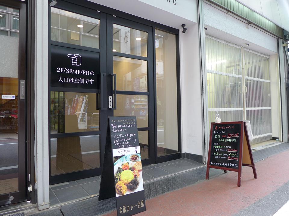 amaya本町店(201605)01