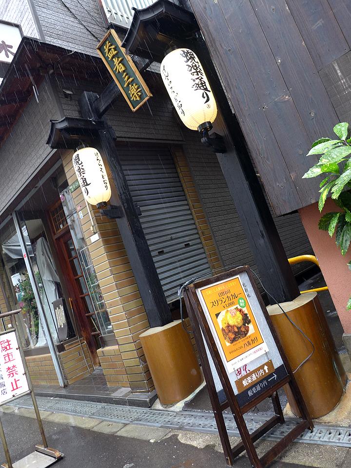 すりらんかごはんハルカリ(201605)13