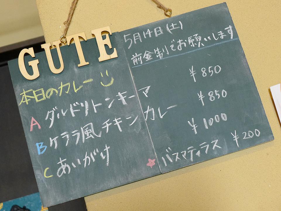 和印食堂gu-te(201605)04