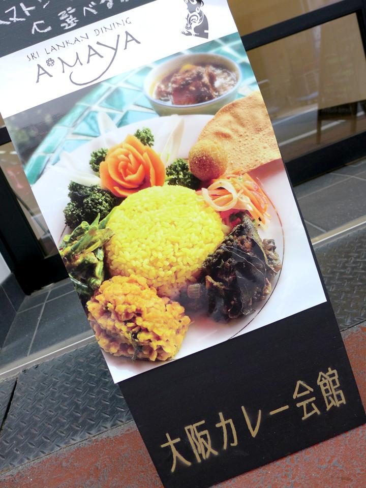 amaya本町店(201605)02