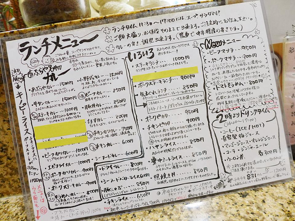 広洲あぶらや(201605)05