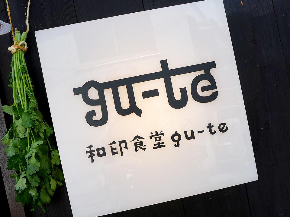 和印食堂gu-te(201605)01