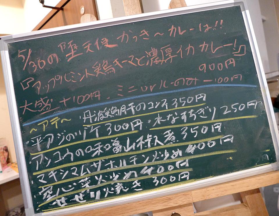 堕天使かっきー(2016061)03