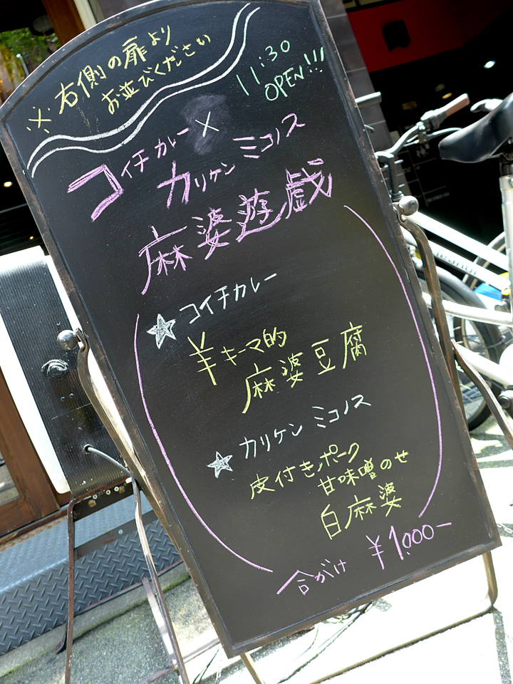 麻婆遊戯(201606)04