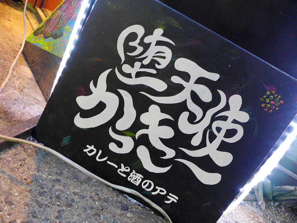 堕天使かっきー(2016061)01