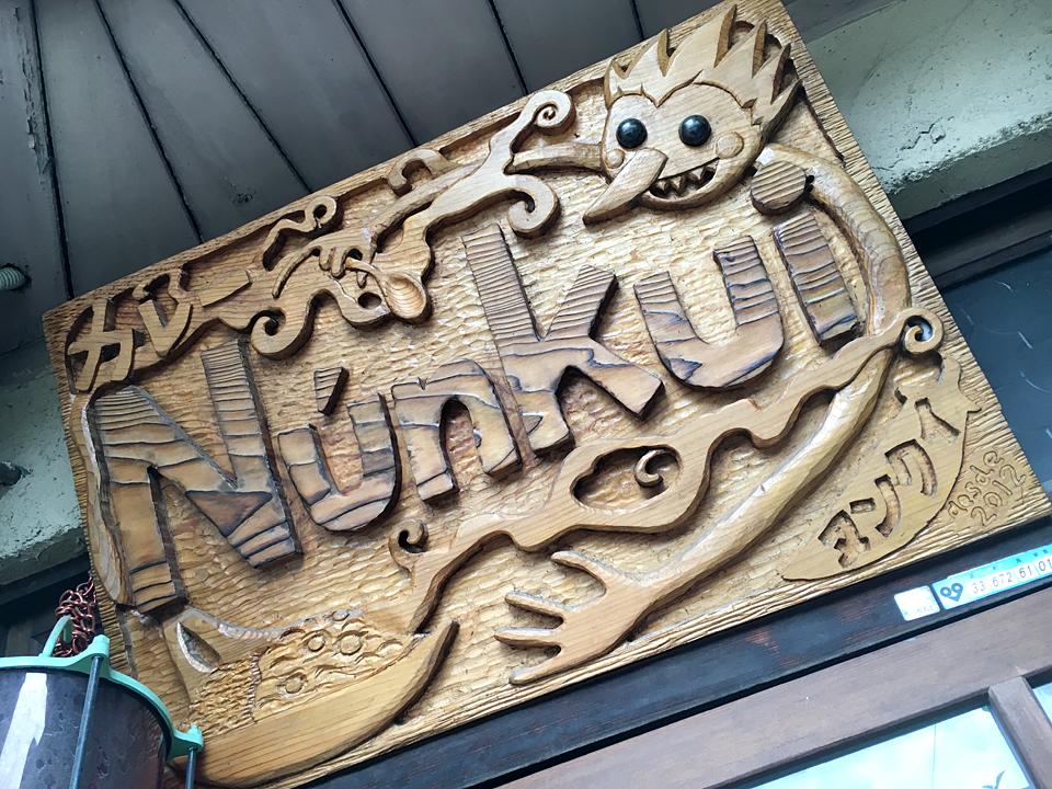 カレー屋ヌンクイ(201607)07