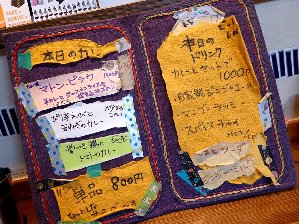 カレー屋ヌンクイ(201607)06