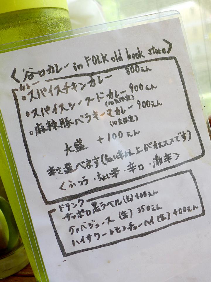 谷口カレー(201607)06