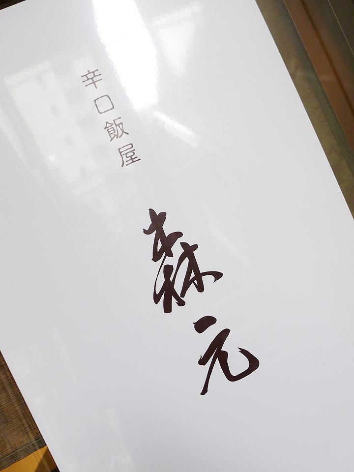 森元(201607)01
