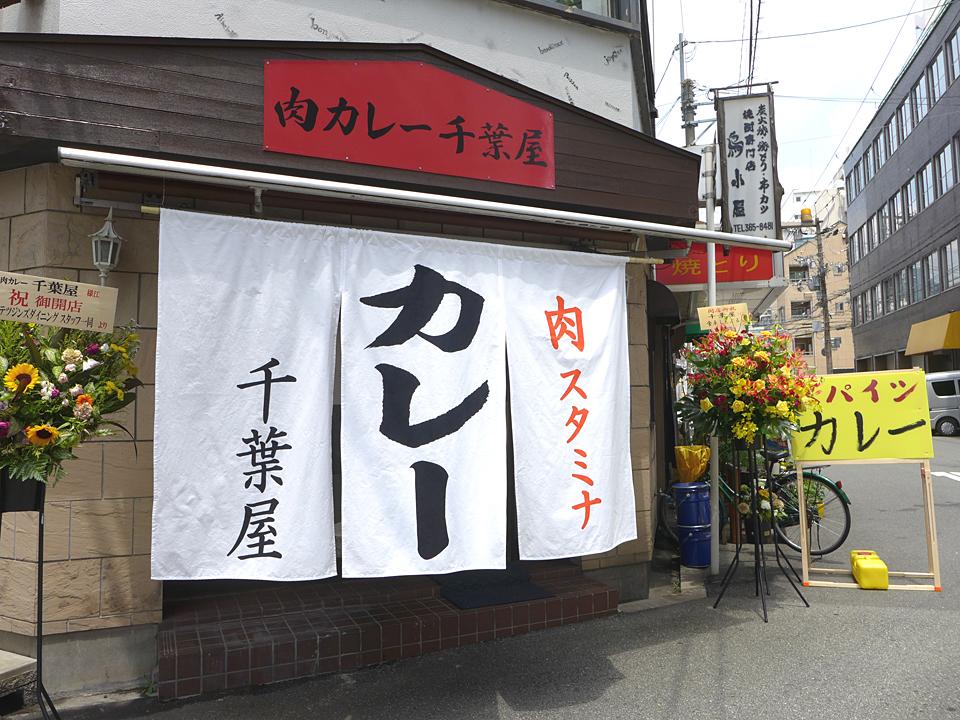 肉カレー千葉屋(201607)02