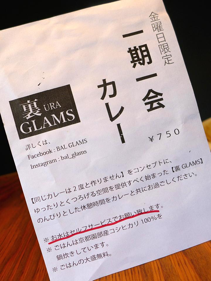 GLAMS(201607)04