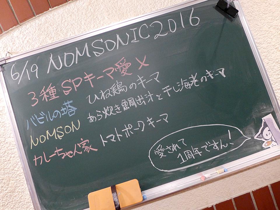 NOMSONIC2016(201606)03
