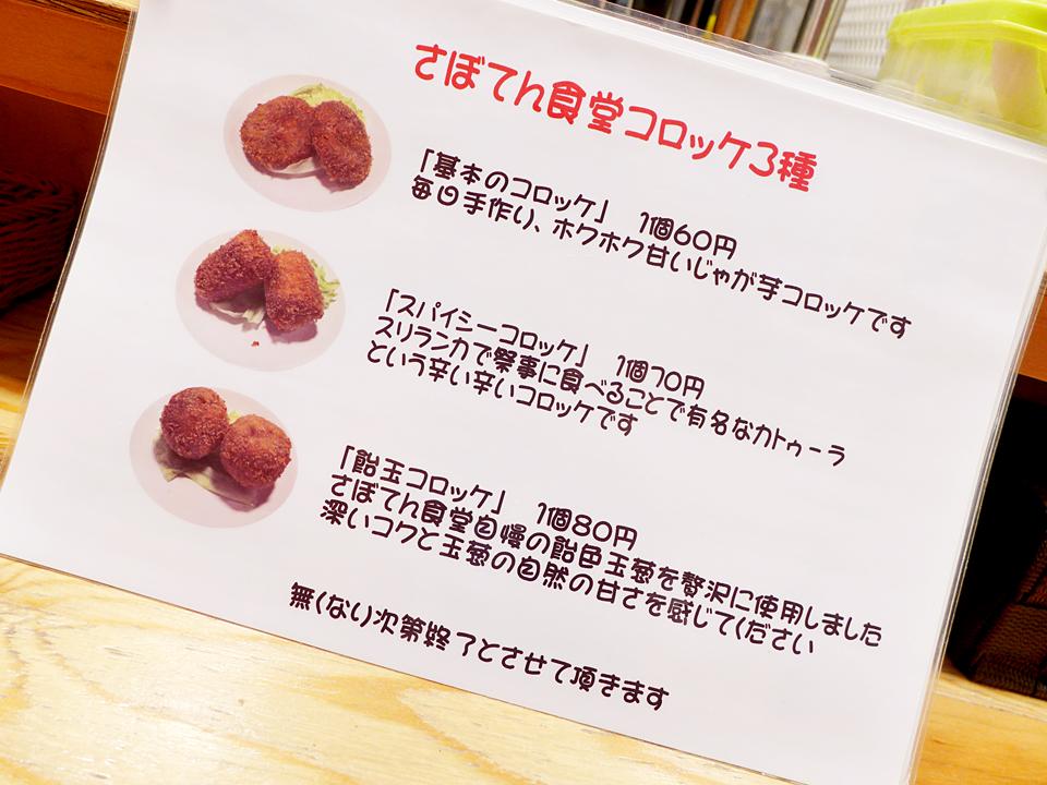 さぼてん食堂(201606)05