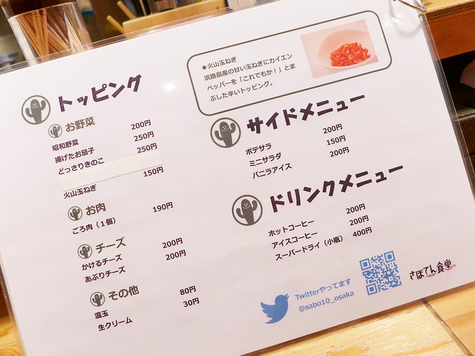 さぼてん食堂(201606)06