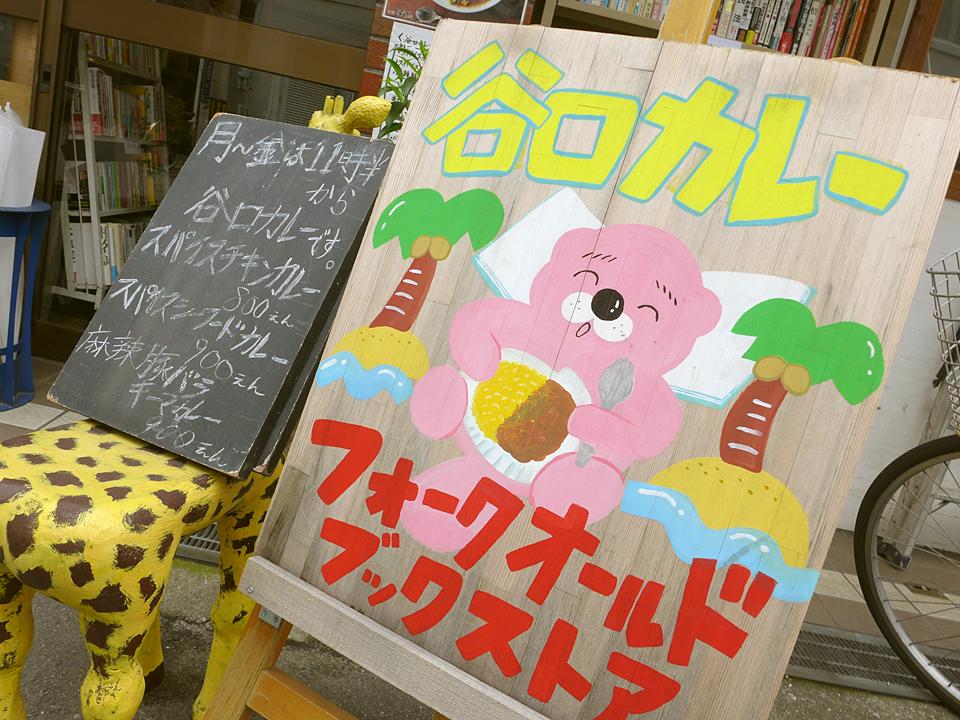 谷口カレー(201607)07