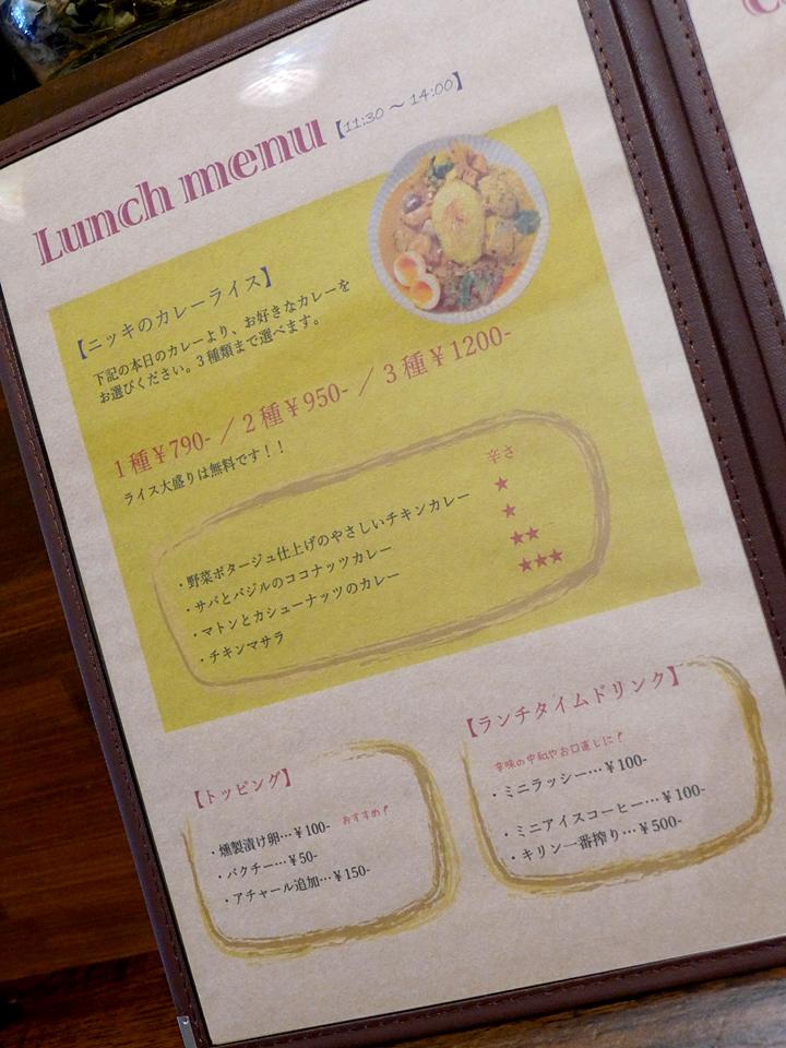 スパイス食堂nikki(201707)06