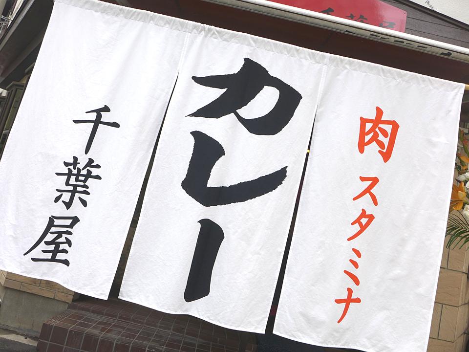 肉カレー千葉屋(201607)01