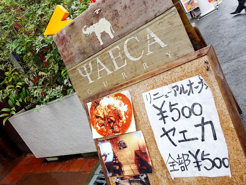 yaeca(201607)01