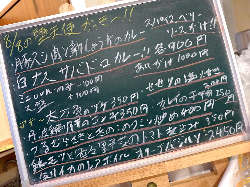 堕天使かっきー(20160802)04