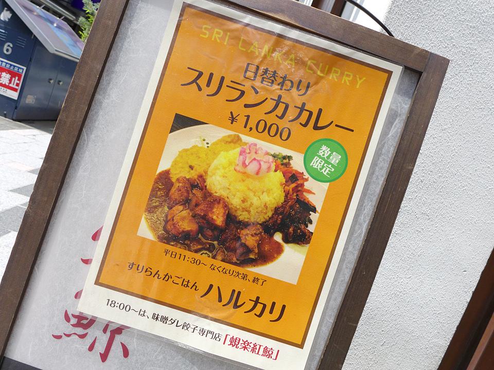 すりらんかごはんハルカリ(201608)01