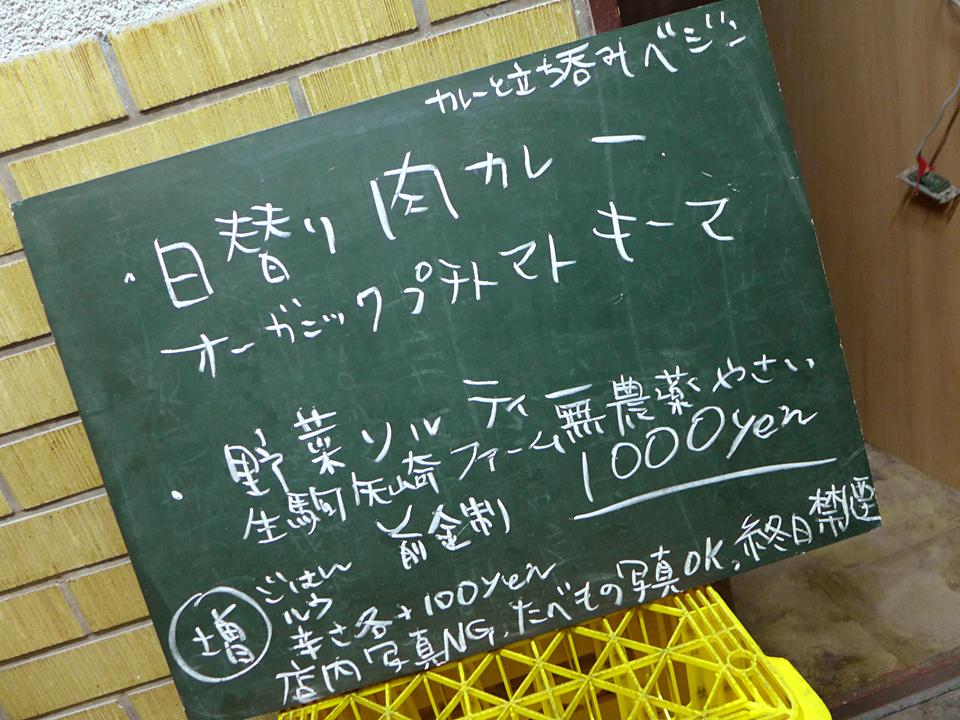 ベジン(201608)04