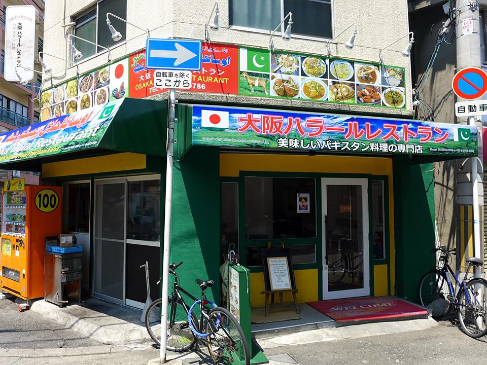 大阪ハラールレストラン(201608)02