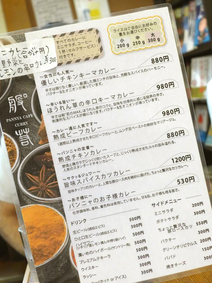 パンニャ福島店(201608)09