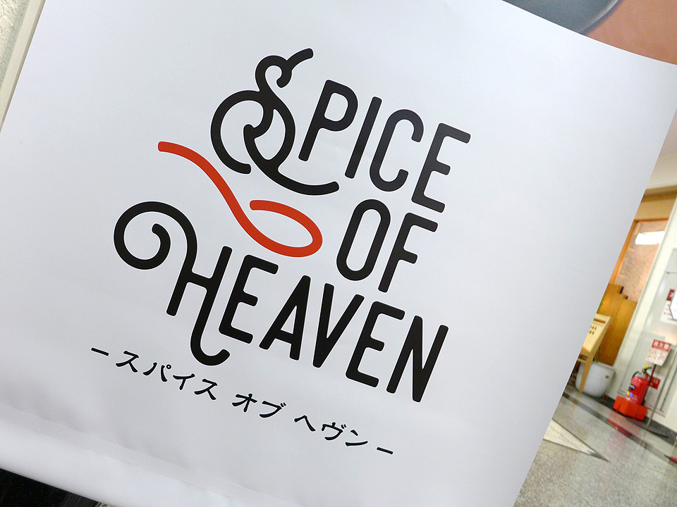 SPICE OF HEAVEN(201607)01