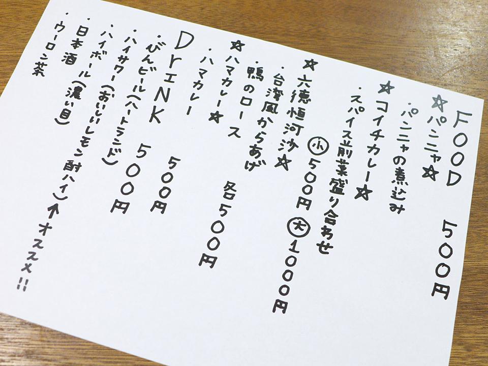 立ち呑みパンニャ(201607)03