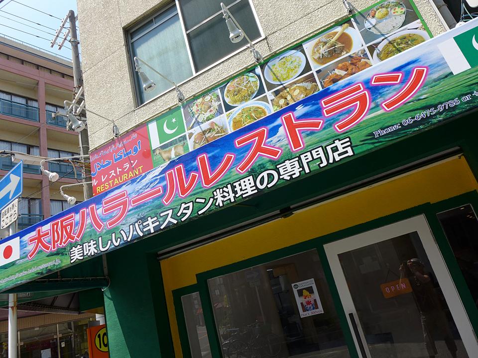 大阪ハラールレストラン(201608)01