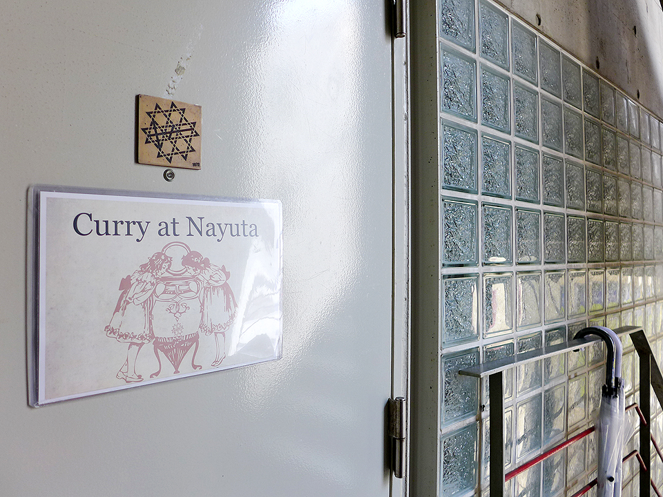 curry at nayuta(201608)04