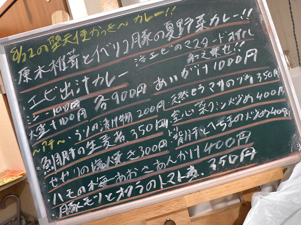 堕天使かっきー(20160803)03