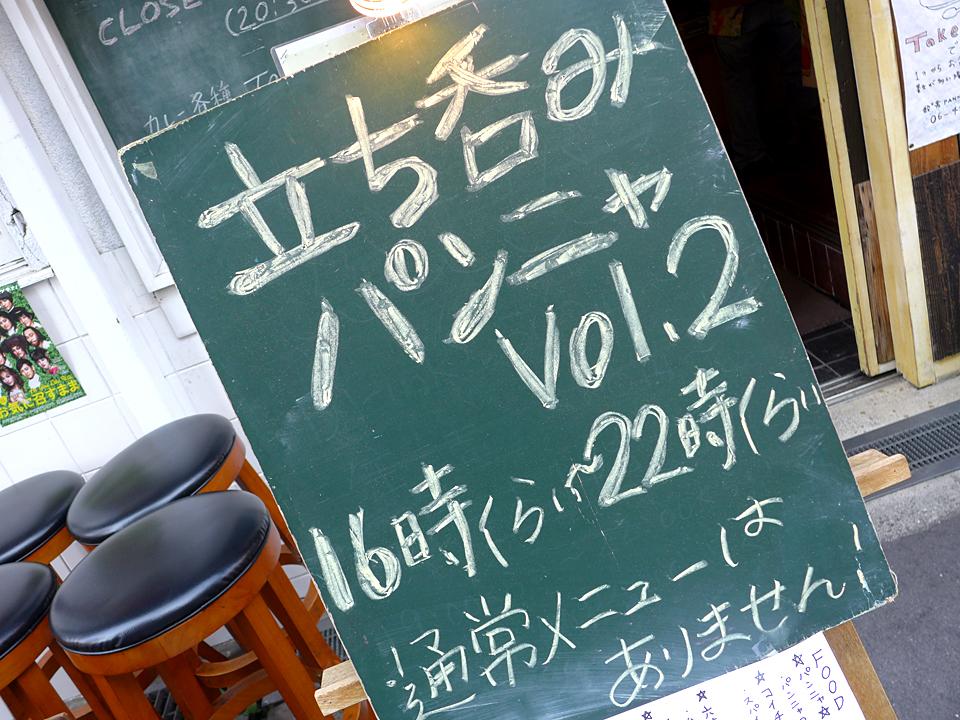 立ち呑みパンニャ(201607)01