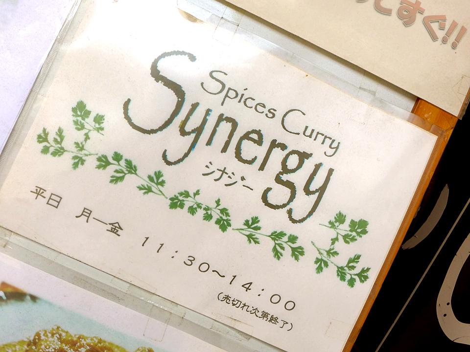 synergy(201607)01