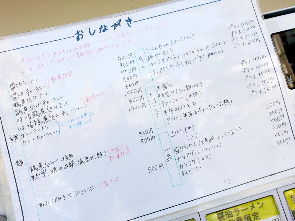 ラーメン人生JET600(201608)03