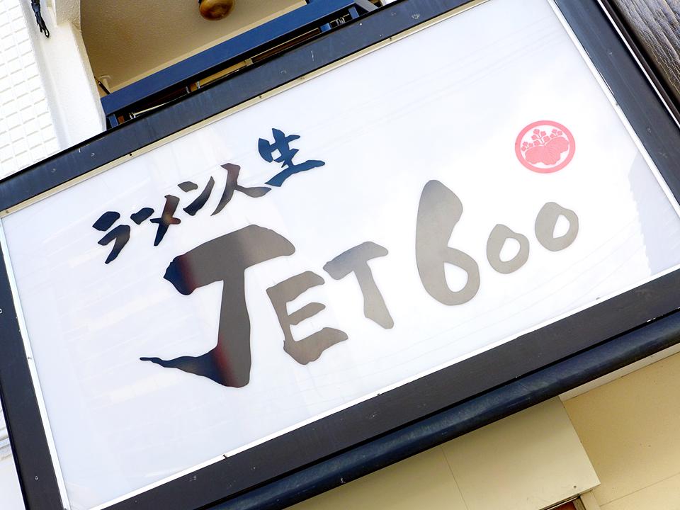 ラーメン人生JET600(201608)01