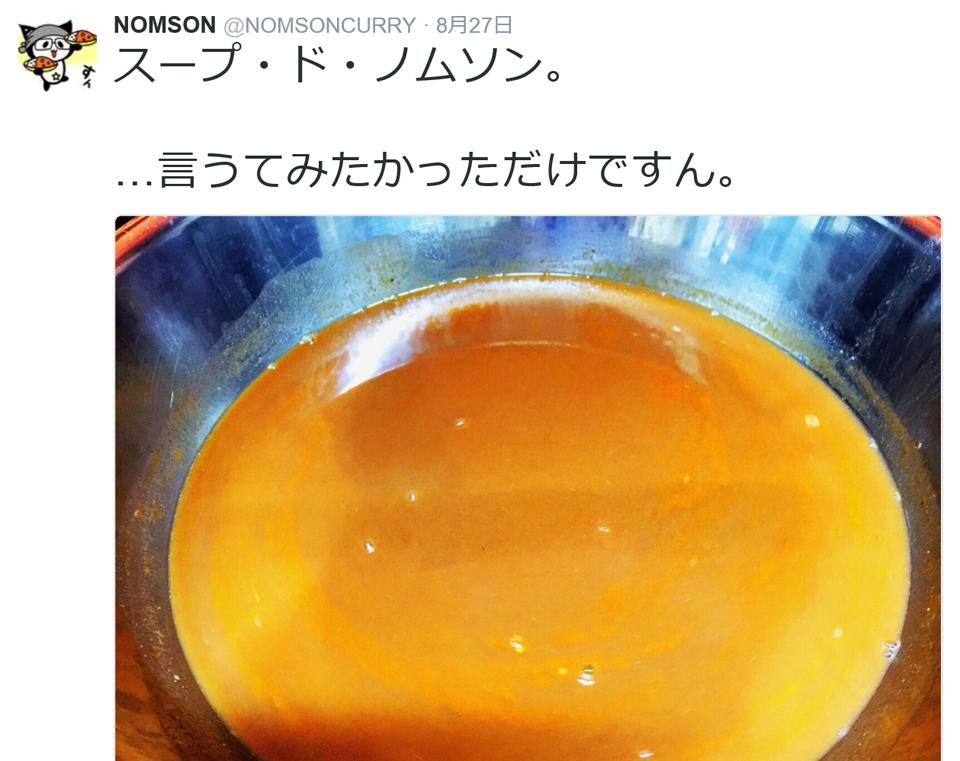 ノムソンカリー(201609)12