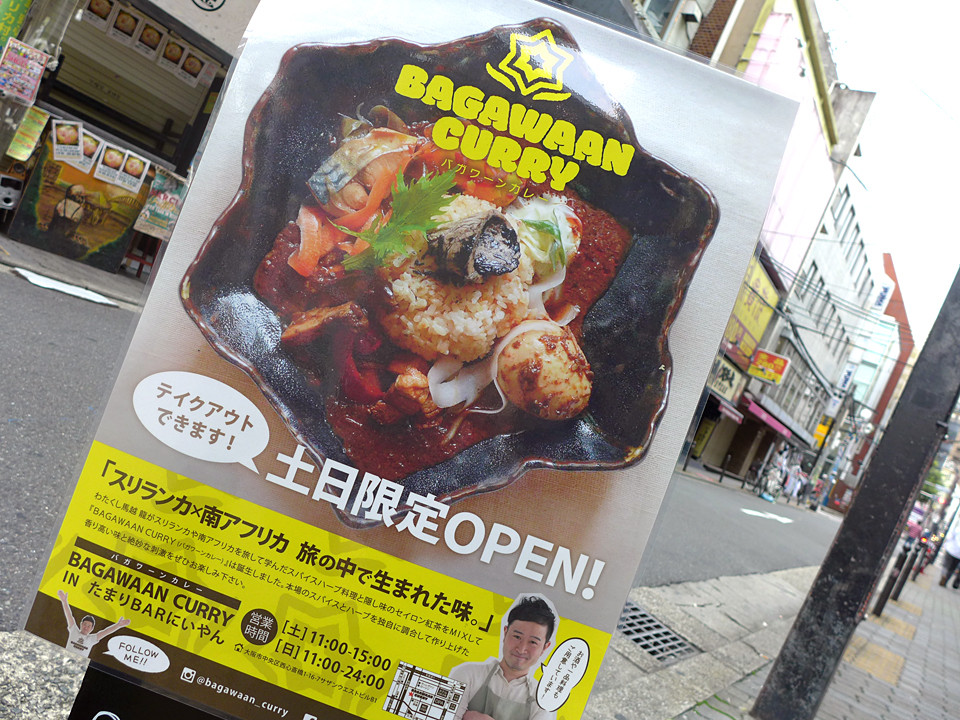 bagawaan-curry20160901