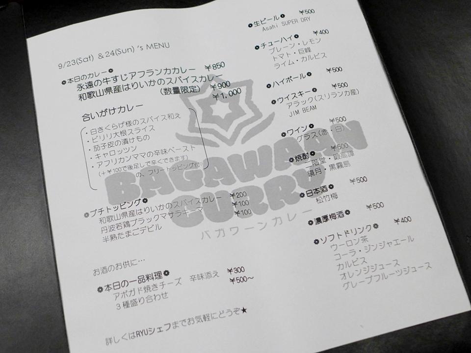 bagawaan-curry20160906