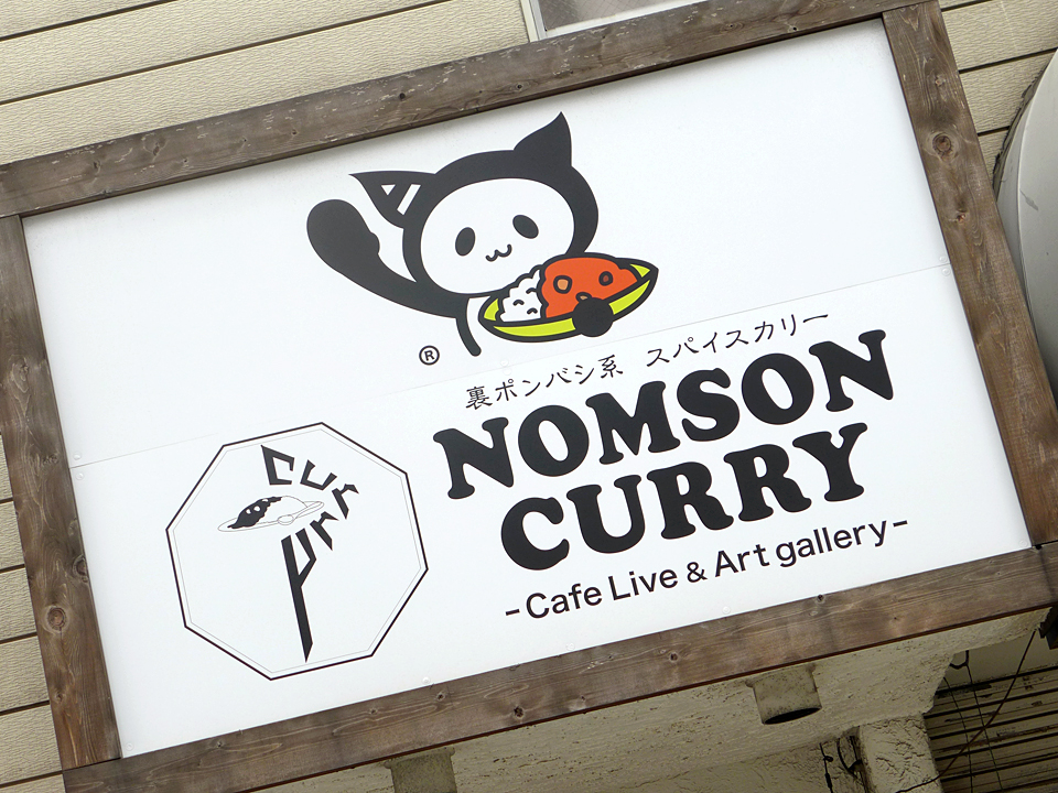 nomson-curry20161001
