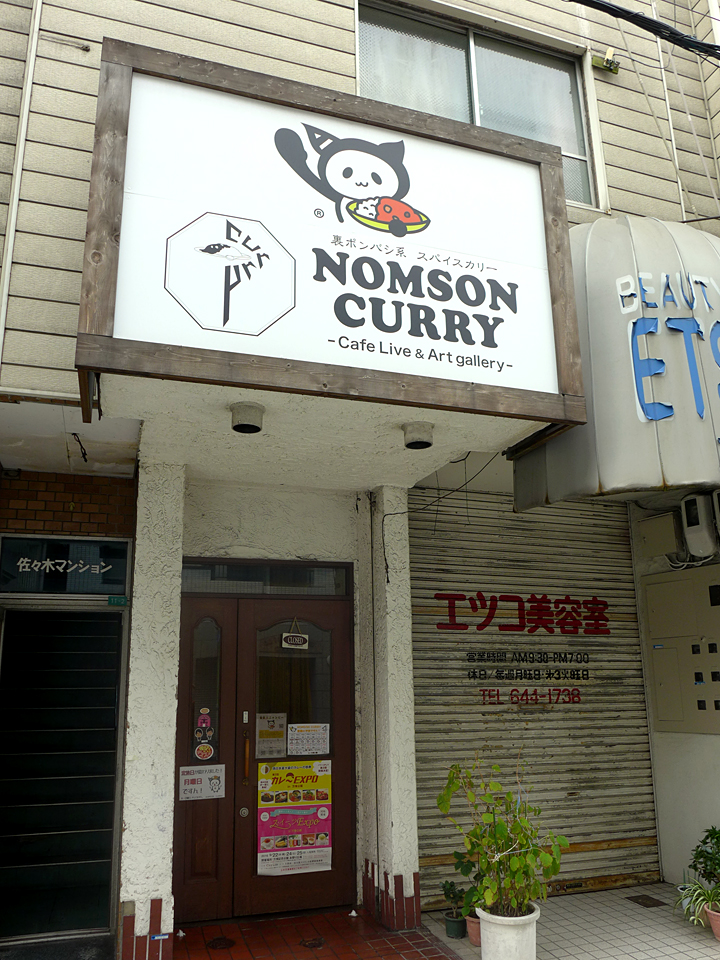 nomson-curry20161002