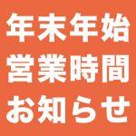 『年末年始営業情報2016-2017』~一年の計は元旦にあり!!!年末年始もカレーなる日々を☆~
