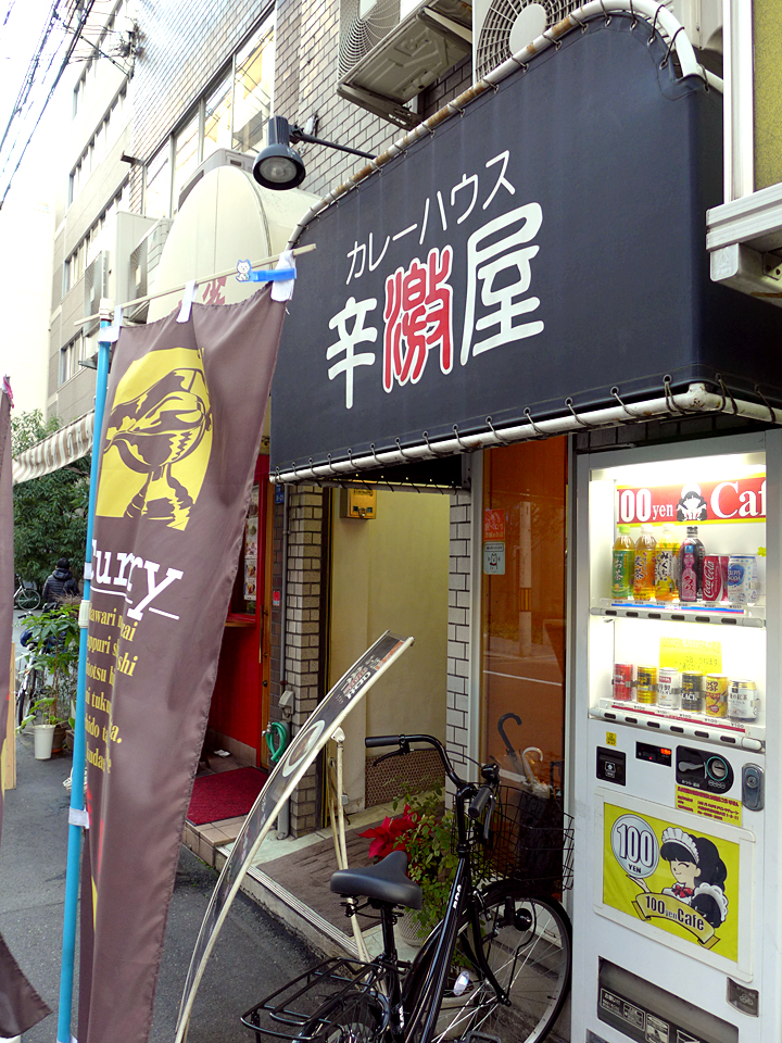 辛激屋(201612)02