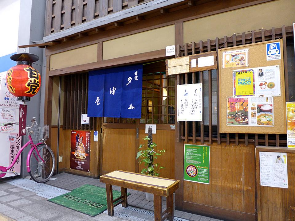 多津屋(201612)02
