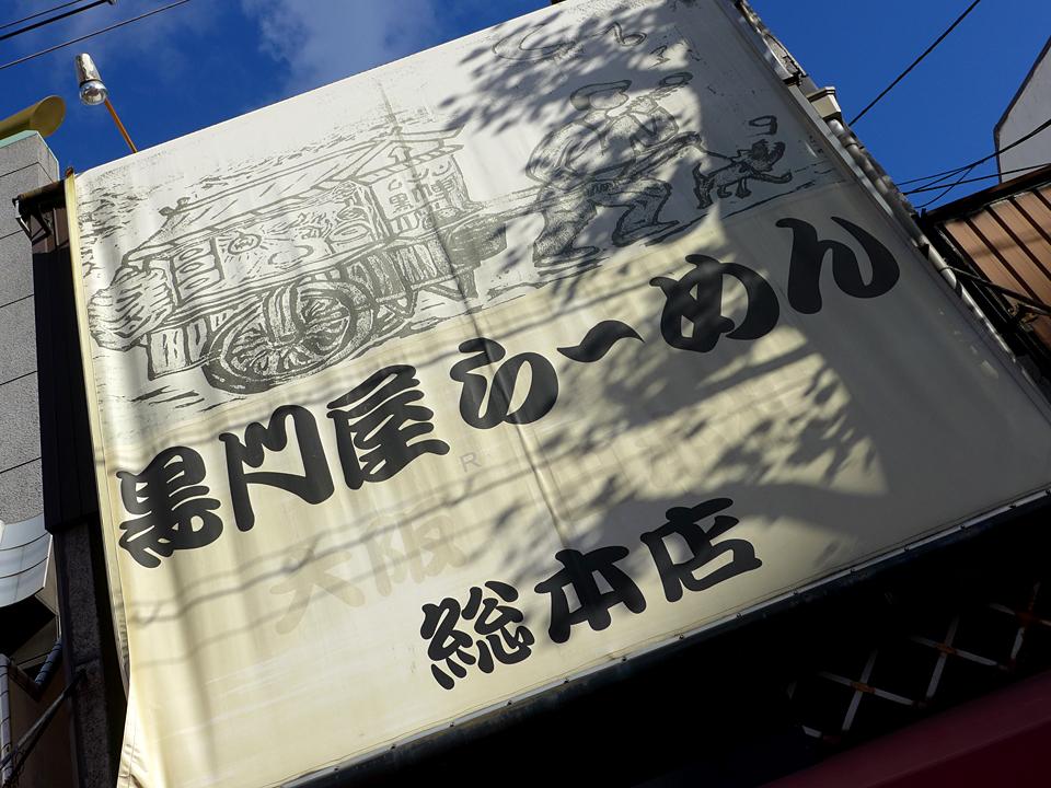 黒門屋らーめん総本店(201612)02