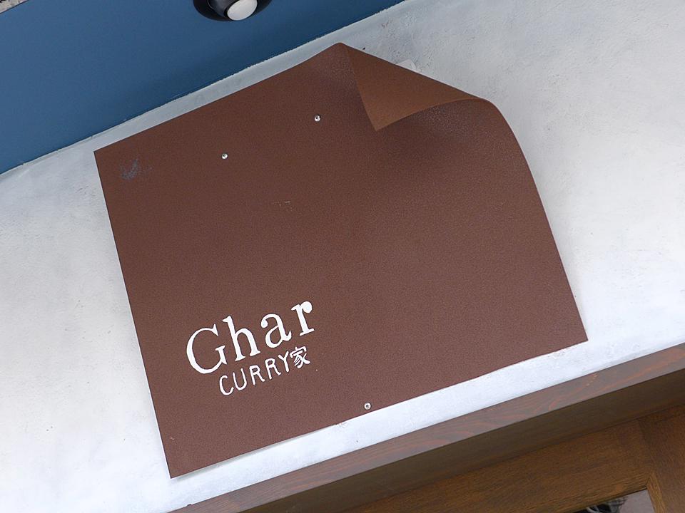 CURRY家Ghar(201612)01