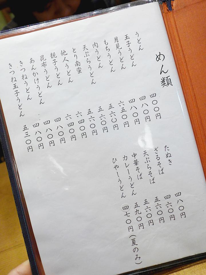 多津屋(201612)04