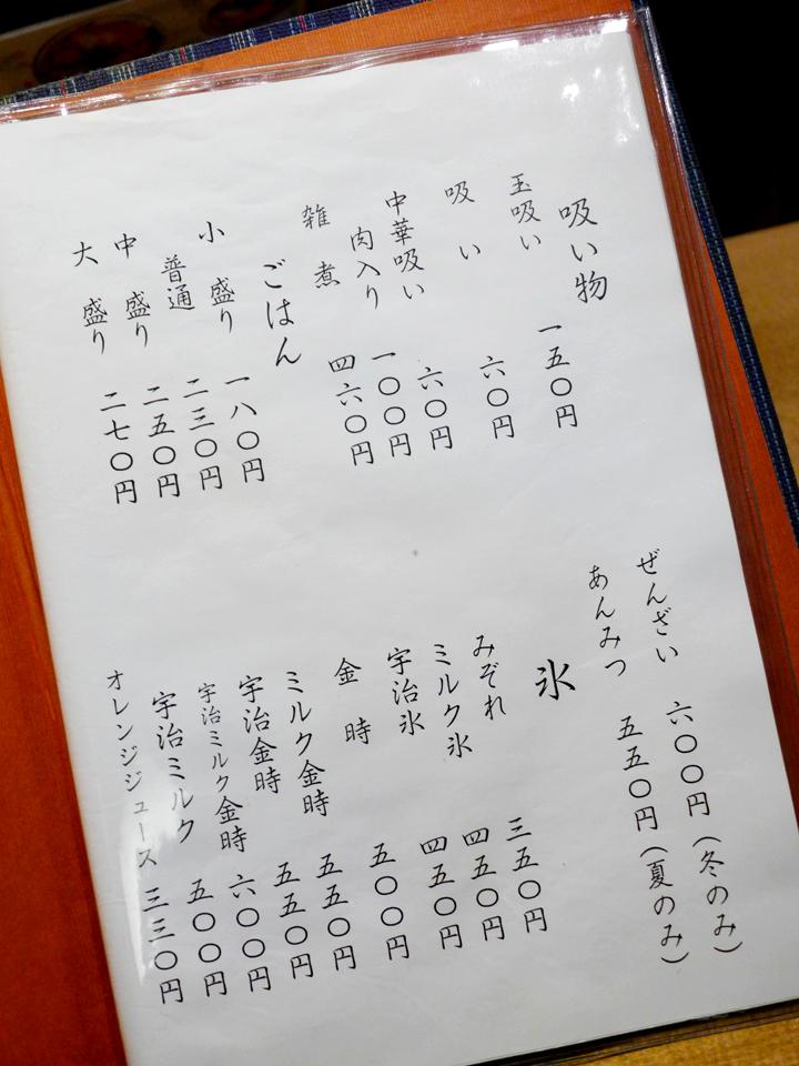 多津屋(201612)07
