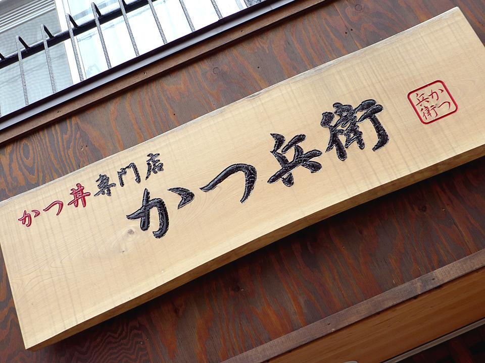 かつ兵衛(201612)01