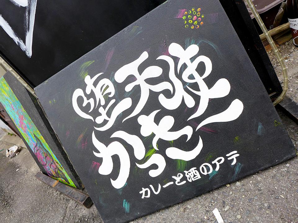 堕天使かっきー(2017011)01